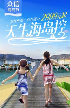 众信海岛节